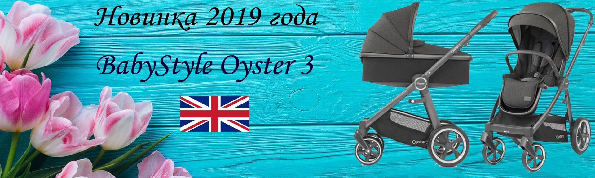 BabyStyle Oyster 3